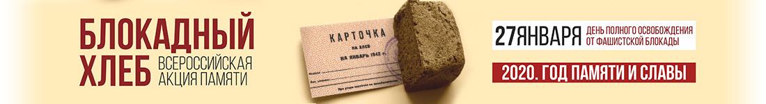 Акция памяти «Блокадный хлеб»